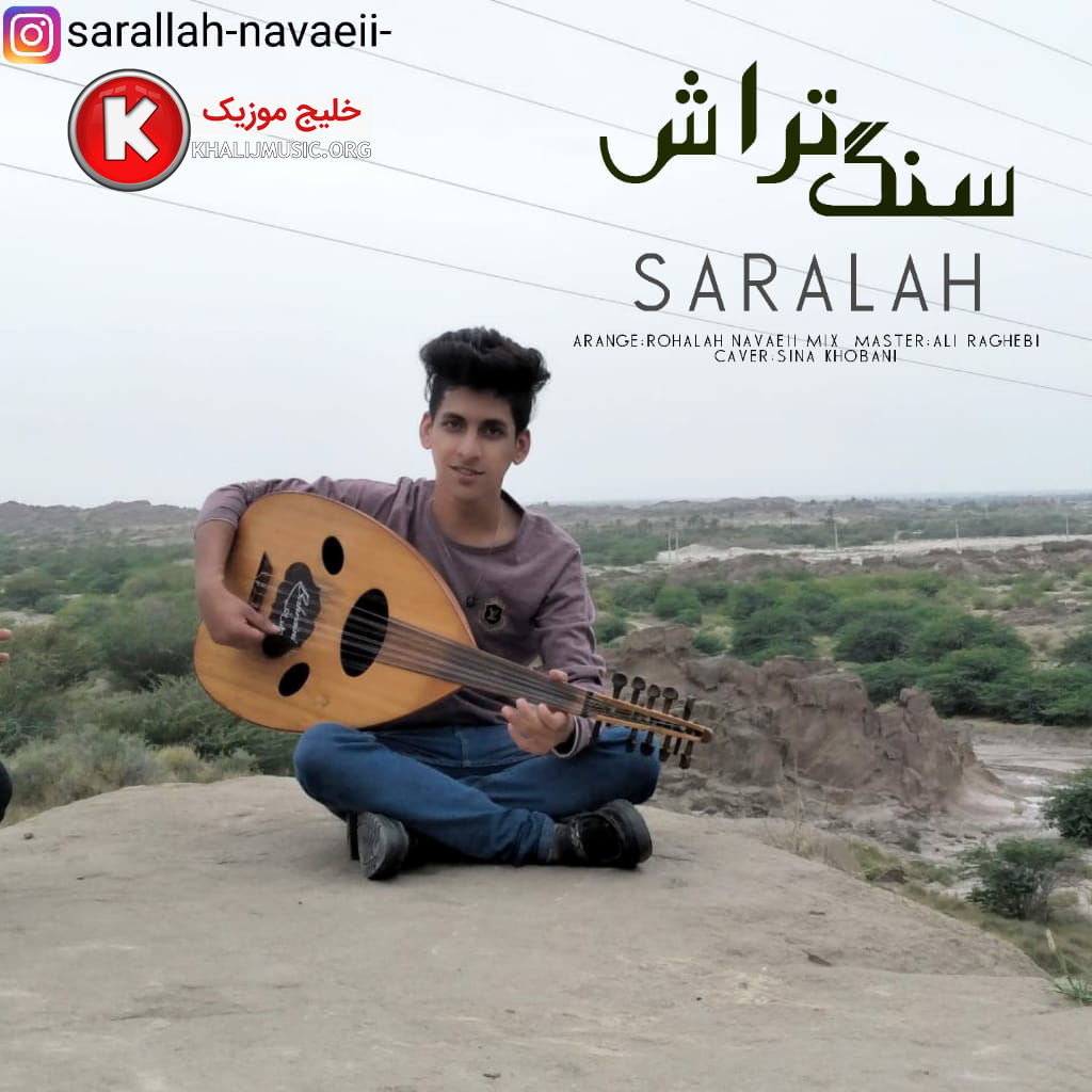 http://dl2.khalijmusic.us/Music-1/Sarallla%20Navaie.jpg