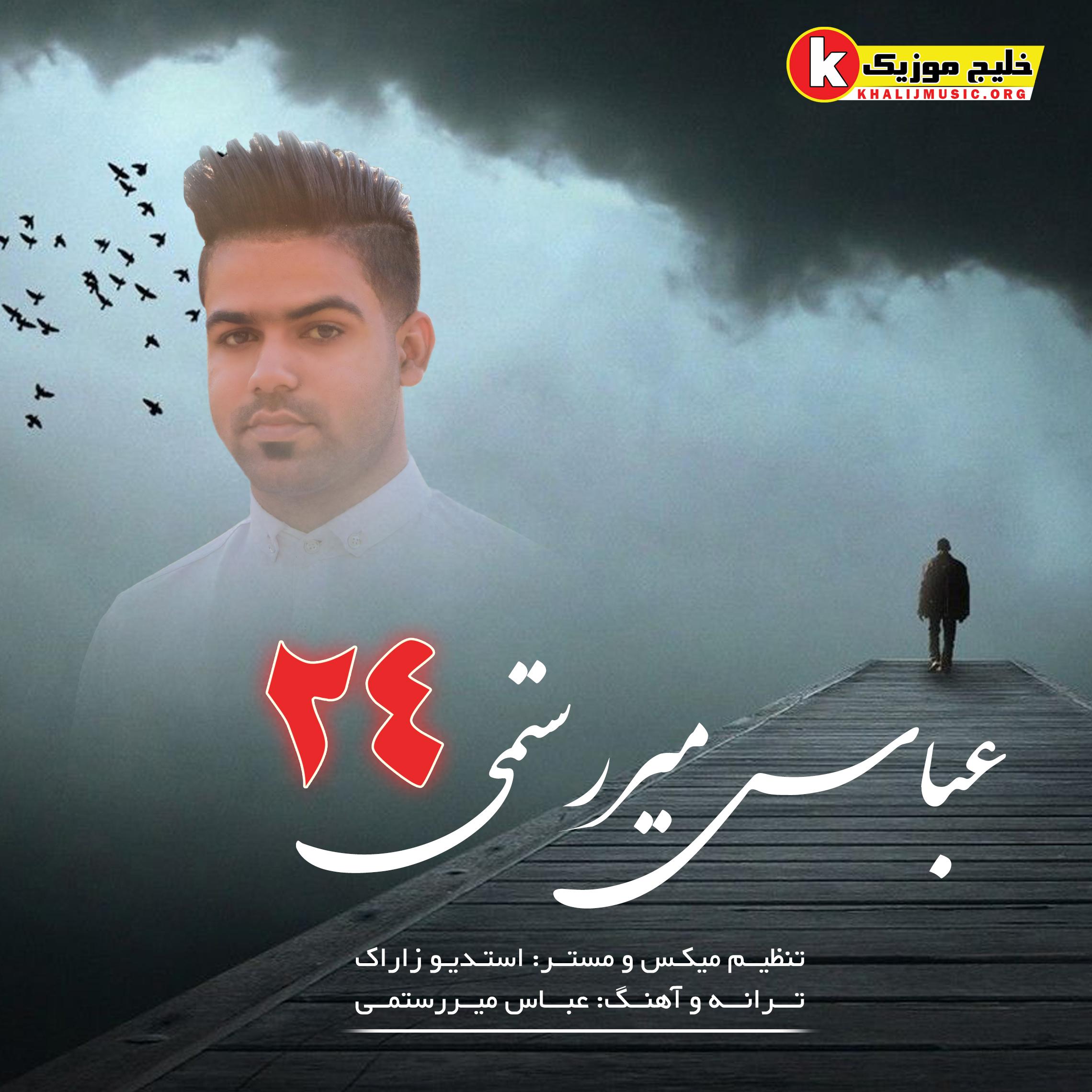 http://dl2.khalijmusic.us/Music-2/abbbsmirrostami-24(1).jpg